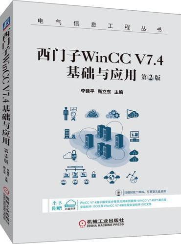 西门子WinCC V7.4 基础与应用  第2版