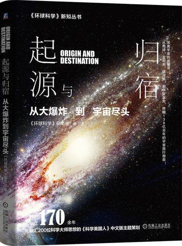 起源与归宿 从大爆炸到宇宙尽头  环球科学荣誉出品 科学美国人中文版 爱因斯坦 霍金 张双南