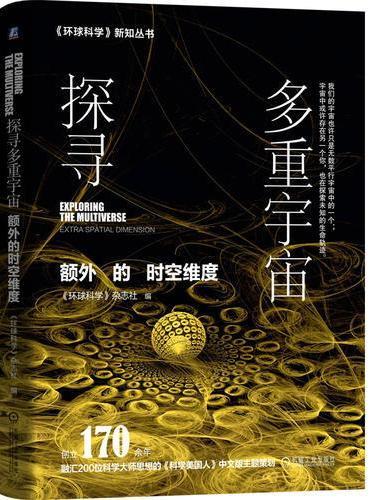 探寻多重宇宙:额外的时空维度  环球科学荣誉出品 科学美国人中文版 爱因斯坦 霍金 张双南
