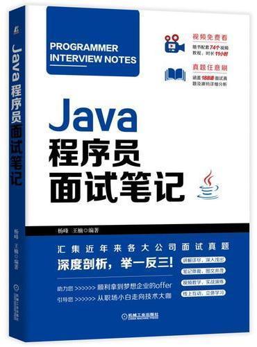 Java程序员面试笔记