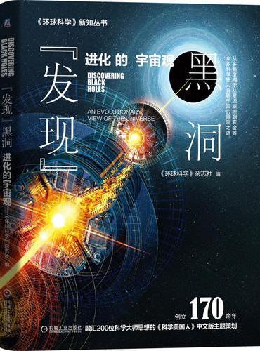 """""""发现""""黑洞:进化的宇宙观  环球科学荣誉出品 科学美国人中文版 爱因斯坦 霍金 张双南"""
