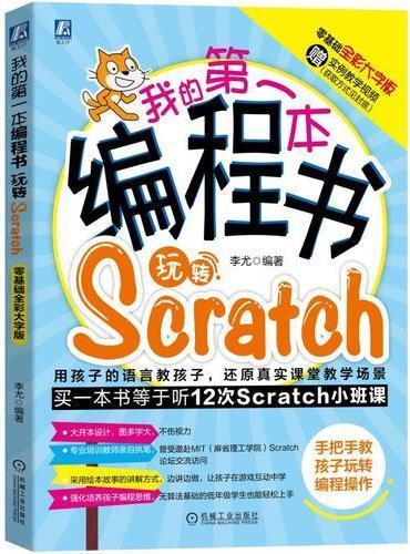 我的第一本编程书:玩转Scratch