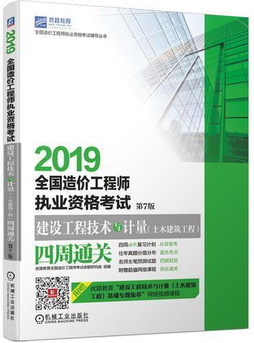 2019全国造价工程师执业资格考试 建设工程技术与计量(土木建筑工程)四周通关 第7版