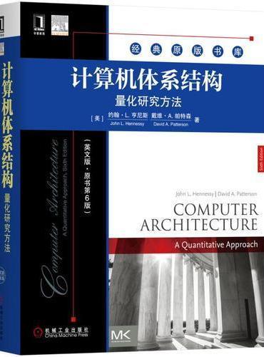 计算机体系结构:量化研究方法(英文版·原书第6版)