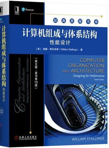 计算机组成与体系结构:性能设计(英文版·原书第10版)
