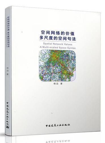 空间网络的价值  多尺度的空间句法 Spatial Network Values: A Multi-scaled Space Sy