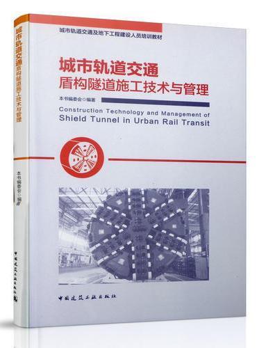 城市轨道交通盾构隧道施工技术与管理