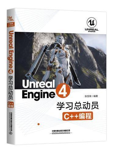 Unreal Engine 4学习总动员:C++编程