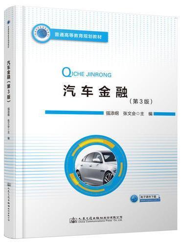 汽车金融(第三版)