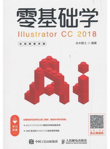 零基础学Illustrator CC 2018(全视频教学版)