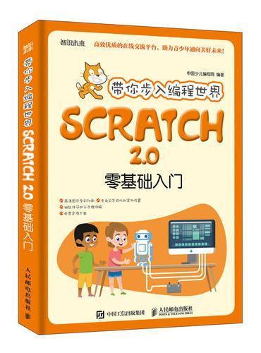 带你步入编程世界 Scratch 2.0零基础入门