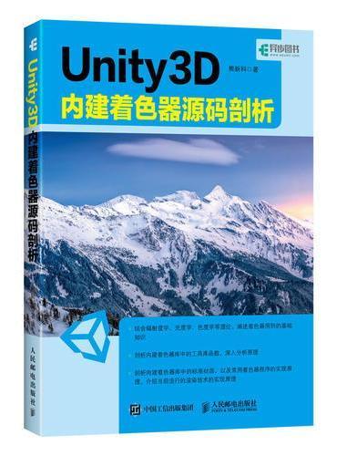 Unity 3D 内建着色器源码剖析