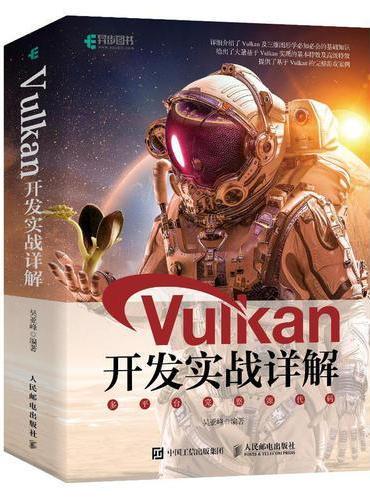 Vulkan开发实战详解