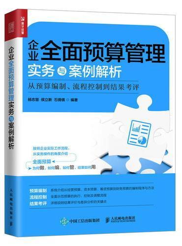 企业全面预算管理实务与案例解析 从预算编制、流程控制到结果考评