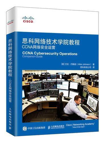 思科网络技术学院教程 CCNA网络安全运营