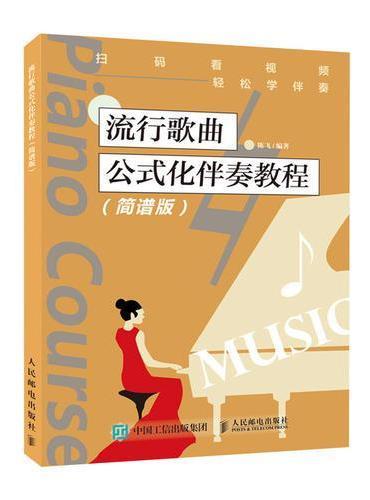 流行歌曲公式化伴奏教程 简谱版