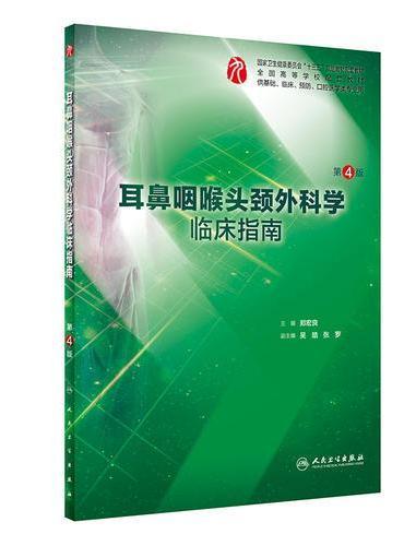 耳鼻咽喉头颈外科学临床指南(第4版/本科临床配套)