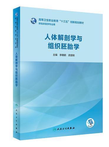 医学心理学学习指导与习题集(第5版/本科临床配套)