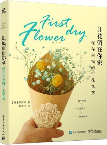 让花留在你家——保存幸福的干花花艺