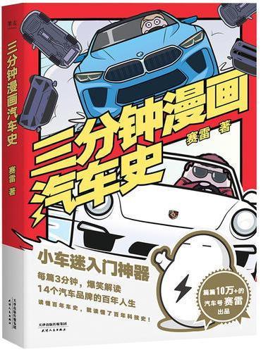 赛雷新书:三分钟漫画汽车史
