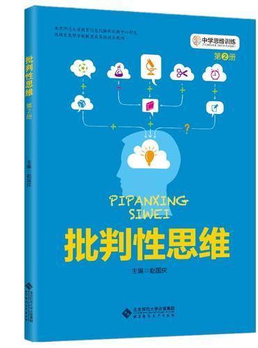 中学思维训练丛书 第2册《批判性思维》