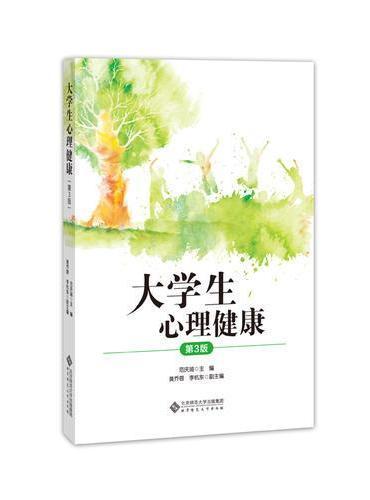 大学生心理健康(第3版)