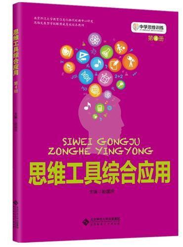 中学思维训练丛书 第4册《思维工具综合应用》