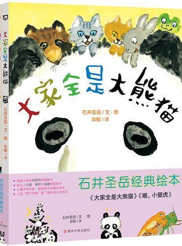 石井圣岳经典绘本(全2册)