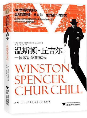 温斯顿·丘吉尔:一位政治家的成长