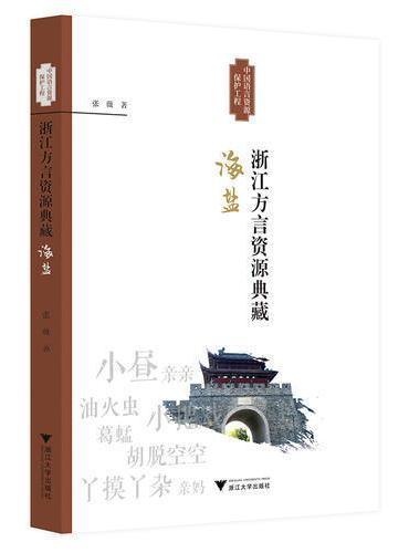 浙江方言资源典藏·海盐