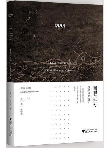 图画与符号:良渚原始文字  良渚文明系列丛书