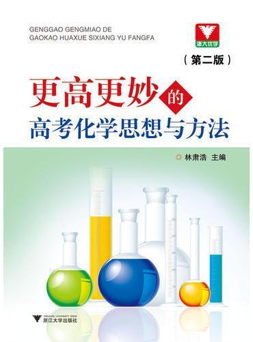 更高更妙的高考化学思想与方法  第2版