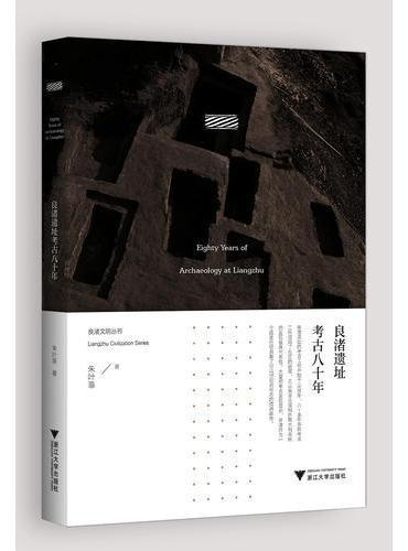 良渚遗址考古八十年  良渚文明系列丛书