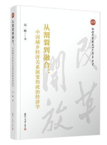 从割裂到融合:中国城乡经济关系演变的政治经济学(纪念改革开放四十周年丛书)