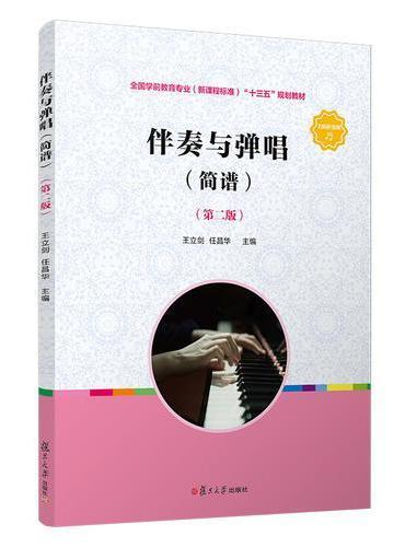 """伴奏与弹唱(简谱)(第二版)(全国学前教育专业(新课程标准)""""十三五""""规划教材)"""