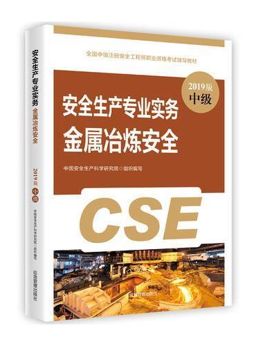 安全生产专业实务 金属冶炼安全 全国中级注册安全工程师职业资格考试辅导教材2019版