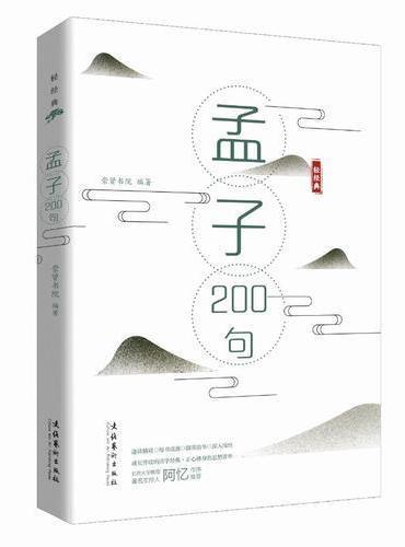 《孟子》200句(轻经典系列丛书)