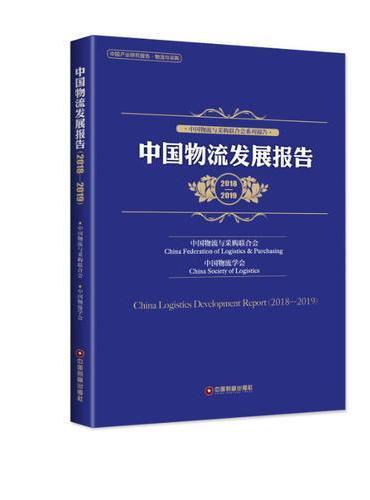 中国物流发展报告(2018-2019)