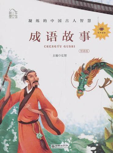 朝华童文馆:成语故事 彩绘注音版 领诵版 扫码听有声读物