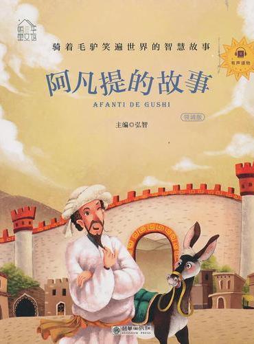 朝华童文馆:阿凡提的故事 彩绘注音版 领诵版 扫码听有声读物
