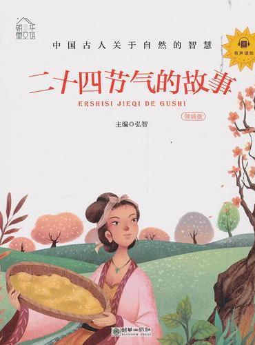 朝华童文馆:二十四节气的故事 彩绘注音版 领诵版 扫码听有声读物