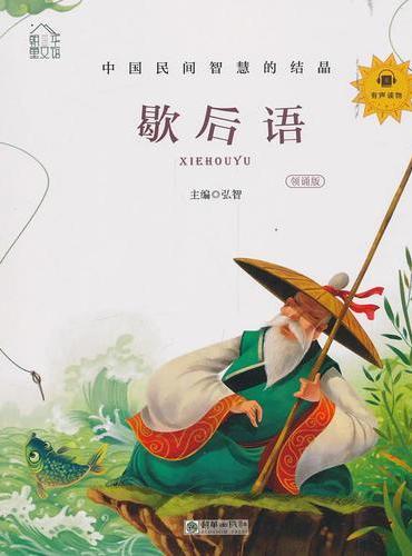朝华童文馆:歇后语 彩绘注音版 领诵版 扫码听有声读物