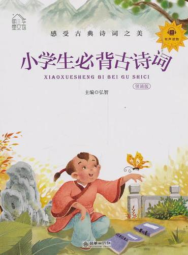 朝华童文馆:小学生必背古诗词 彩绘注音版 领诵版 扫码听有声读物