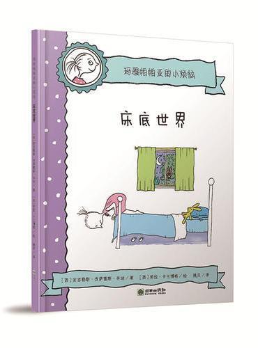 玛雅帕帕亚的小烦恼·床底世界(一套关于生命教育的书,培养孩子的同理心、想象力)