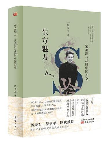 宋美龄与战时中国外交