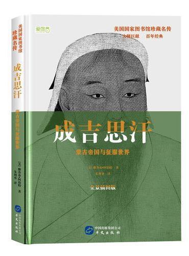 成吉思汗: 蒙古帝国与征服战争