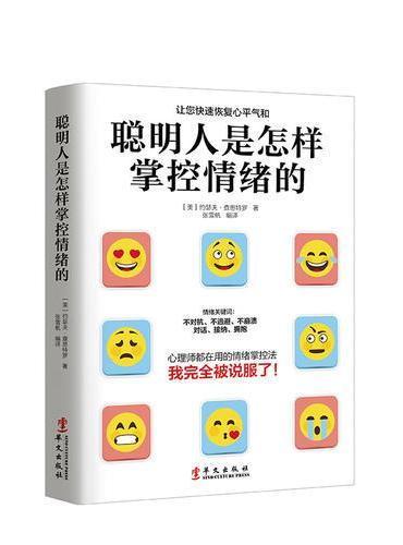 聪明人是怎样掌控情绪的:不被情绪勒索的37种方法