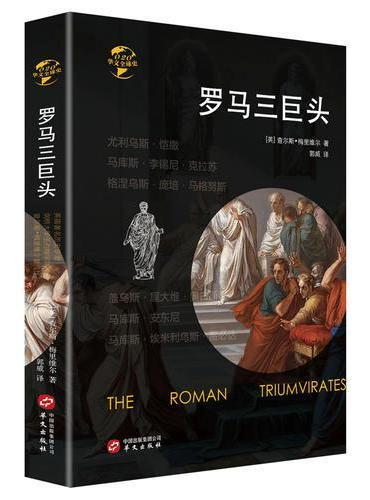 华文全球史020·罗马三巨头