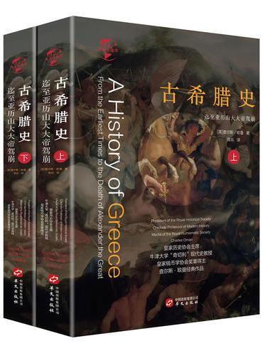 华文全球史021·古希腊史:迄至亚历山大大帝驾崩(套装共2册)