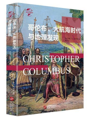 华文全球史022·哥伦布、大航海时代与地理大发现
